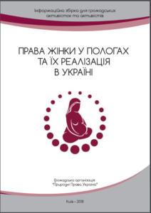 Права жінки у пологах та їх реалізація в Україні